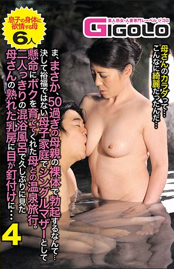 GIGL-366 Well, Surely, Hot Spring Trip Of A Mother For His Hard Raised Me As A Single Mother In A Fatherless Home Is …. Never Be Wealthy To Erection At 50 Too Much Mother Nude.Eyes Glued To The Mother Of Ripe Breas