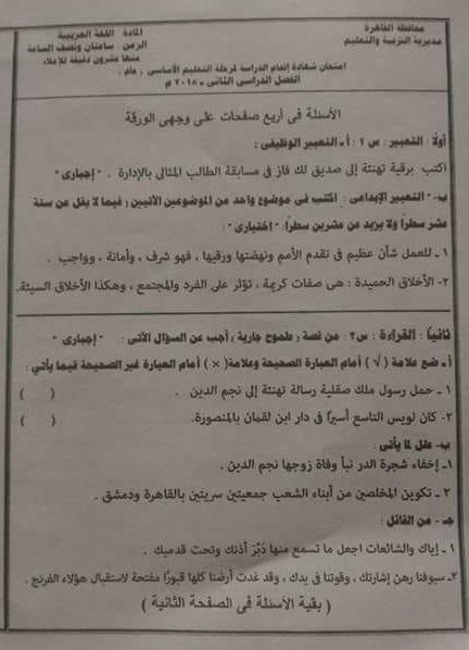 ورقة امتحان اللغة العربية للصف الثالث الاعدادي الفصل الدراسي الثاني 2018 محافظة القاهرة