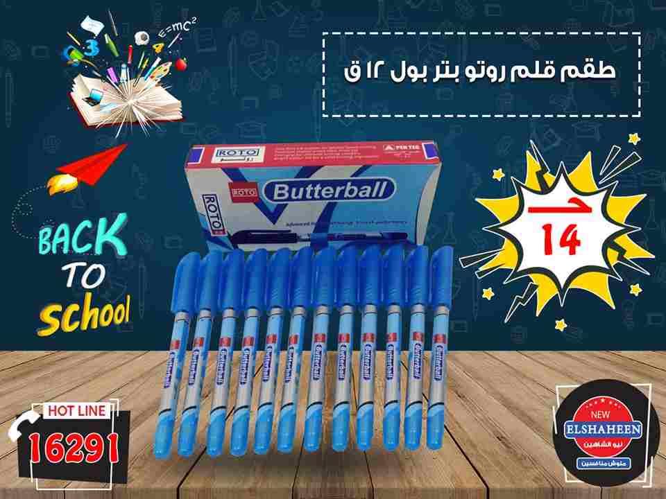 عروض سنتر شاهين 6 سبتمبر حتى 25 سبتمبر 2018 مستلزمات المدارس