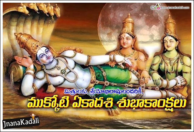 lord vishnu hd wallpapers, mukkoti yeakadashi wishes Quotes in telugu, Telugu Bhakti Quotes