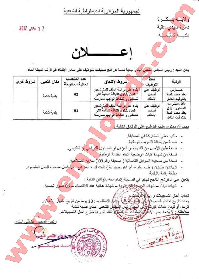 إعلان عن مسابقة توظيف ببلدية شتمة ولاية بسكرة جانفي 2017