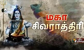 Maha Shivarathi | Puthiya Thalaimurai Tv