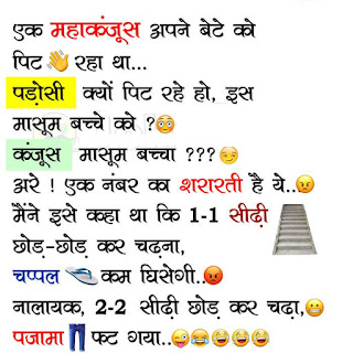 Kanjoos Friend Funny Jokes for WhatsApp in Hindi