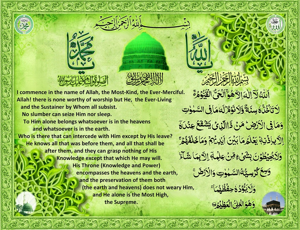 Islamic History And Wallpapers: Beautiful Ayatul Kursi