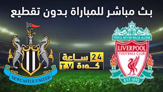 مشاهدة مباراة ليفربول ونيوكاسل يونايتد بث مباشر بتاريخ 04-05-2019 الدوري الانجليزي