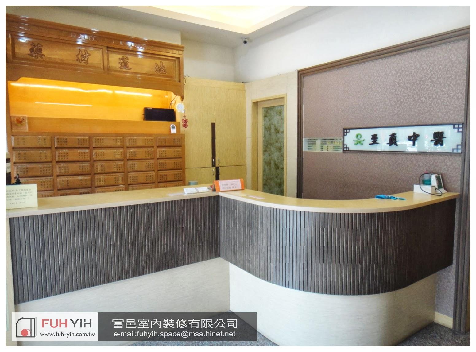 富邑室內裝修有限公司: 醫療空間設計 / 文心南路中醫診所