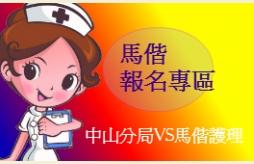 公教國營醫護聯誼活動