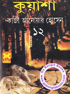 Kuasha series by Kazi Anwar Hossain - Volume 12
