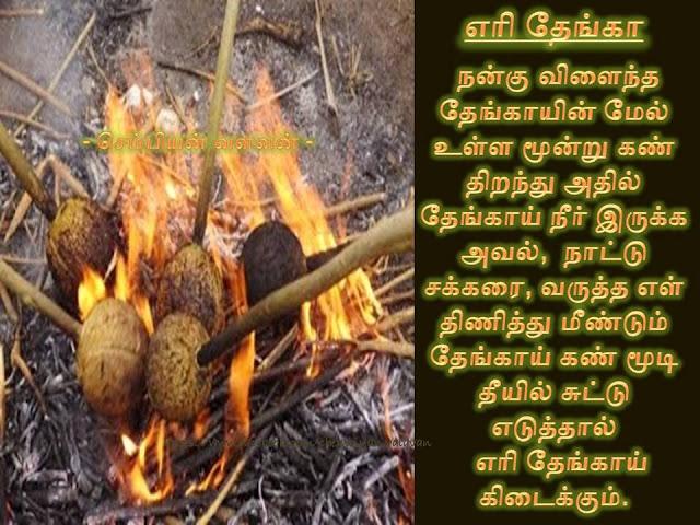 sutta thengai, eri thangai seivadhu eppadi, pandigai unavu, aadi onnu palagaram, thengai sudum vizha,fried coconut recipe in tamil