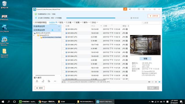 EaseUS 免費資料救援軟體,恢復相機記憶卡格式化刪除照片