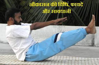 naukasana-boat-pose-in-hindi
