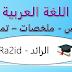 جميع دروس و ملخصات و تمارين وفـــروض اللغة العربية الاولى اعدادي