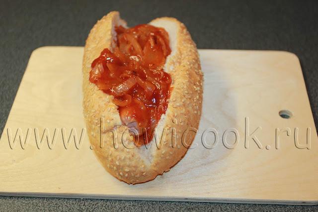рецепт хот-дога по-ньюйоркски с пошаговыми фото