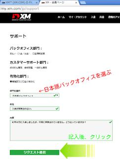 XMサポートメール画面