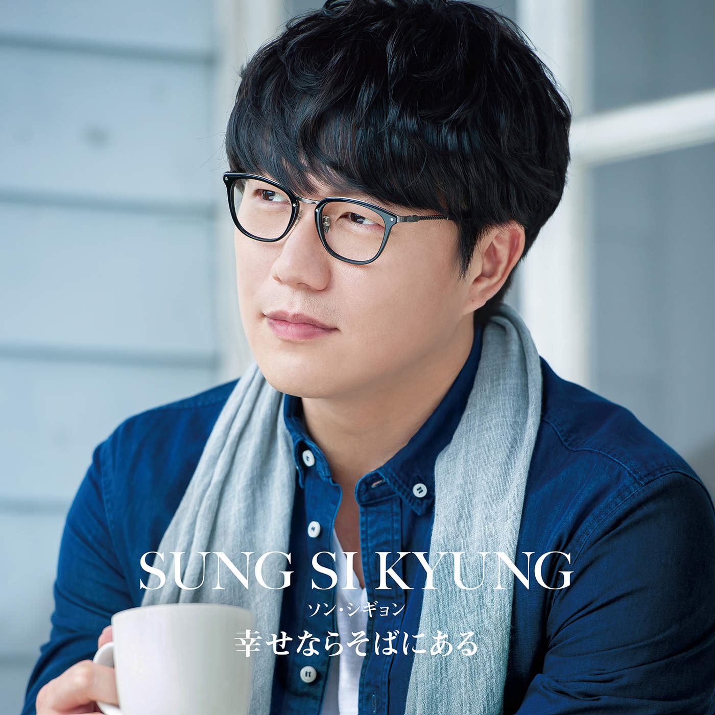 Image result for sung si kyung