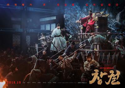 ترجمة فيلم الزومبي التاريخي الكوري Rampant