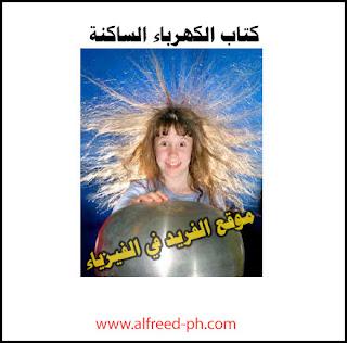 تحميل كتاب الكهرباء الساكنة pdf  ، كتب فيزياء إلكترونية جامعية مجاناً ، مراجع الفيزياء ، برابط تحميل مباشر