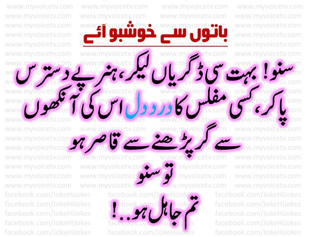 #AchiBaat - Bahut si degrian lekar, hunar pay ... must share this post