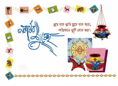 Pohela Boishakh Picture Collection 1423