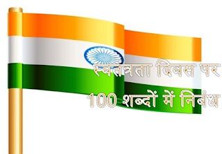 स्वतंत्रता दिवस पर निबंध 100 शब्द