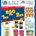 Carrefour Kuwait - 850 Fils, 1KD & 2KD Promotions
