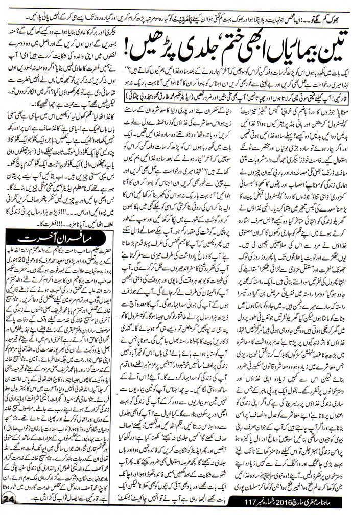 Page 24 Ubqari Magazine March 2016