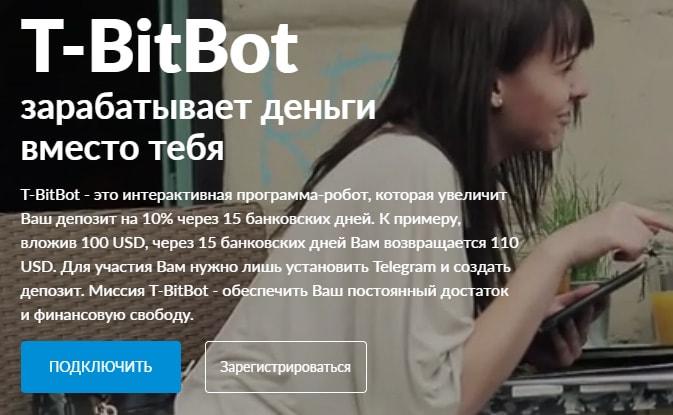 Инвестиционный план T-Bitbot