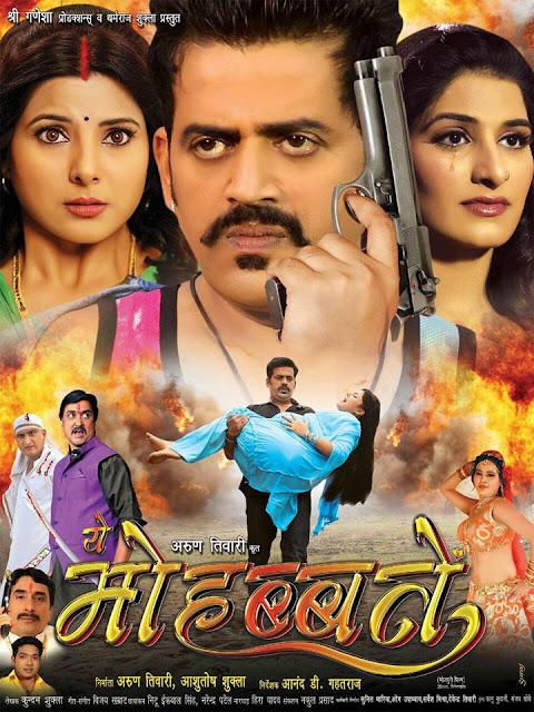 Ye Mohabbatein Poster Feat Ravi Kishan, Awadhseh Mishra, Smriti Sinha, Poonam Dubey