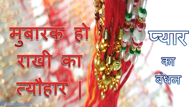 Colourful-rakhi-wallpaper-for-raksha-bandhan
