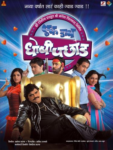 Poster of Ek Dav Dhobi Pachad 2009 Marathi 720p DVDRip Full Movie Download