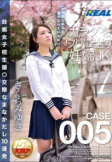 XRW-318 Pregnant Women's School Student Support ○ Good Fortune Daikyo Miyuki Sakura