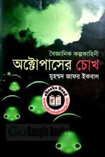 Octopasher Chokh by Muhammed Zafar Iqbal