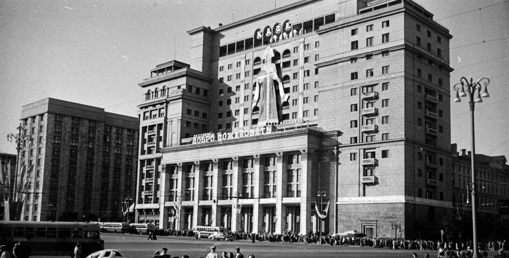 Фото гостиницы москва до перестройки
