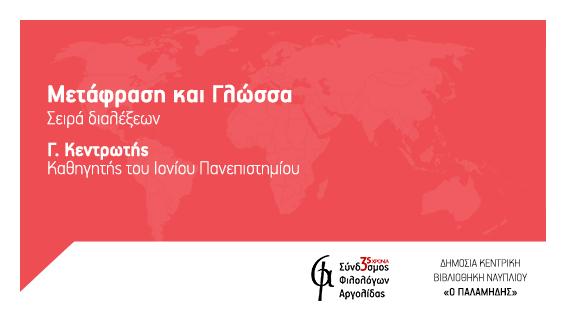«Μετάφραση και Γλώσσα»: Σειρά διαλέξεων από τον Γιώργο Κεντρωτή στη Δημόσια Κεντρική Βιβλιοθήκη Ναυπλίου