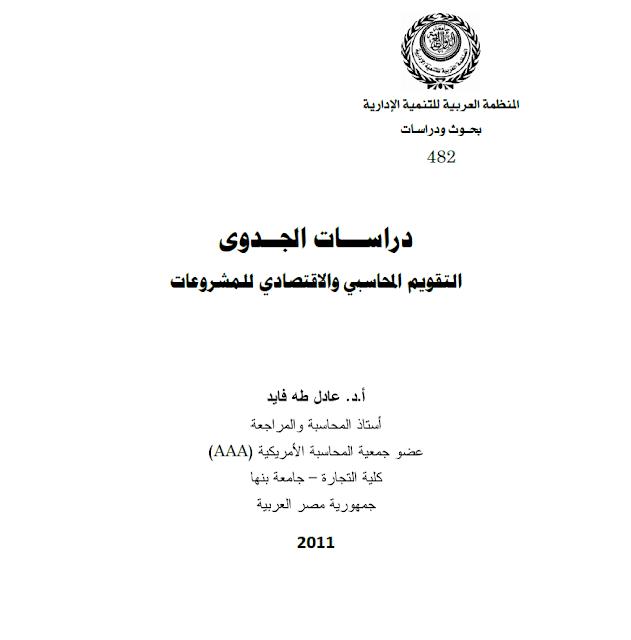 دراسات الجدوى التقويم المحاسبي والاقتصادي للمشروعات