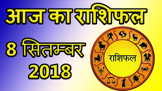 Aaj ka rashifal 8 september 2018