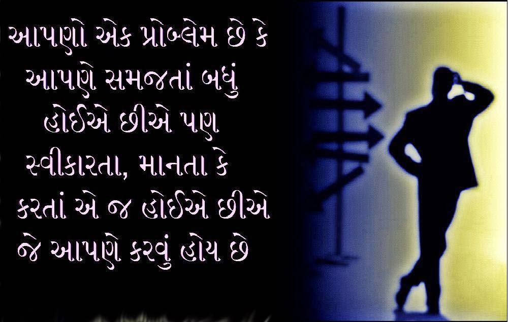 Good Morning Gujarati Sms Image Hd Greetings Images