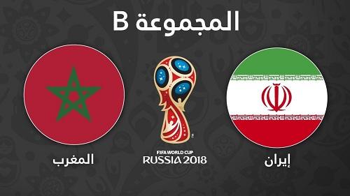 موعد مباراة المغرب وإيران في كأس العالم 2018 والقنوات الناقلة لها والمعلقين