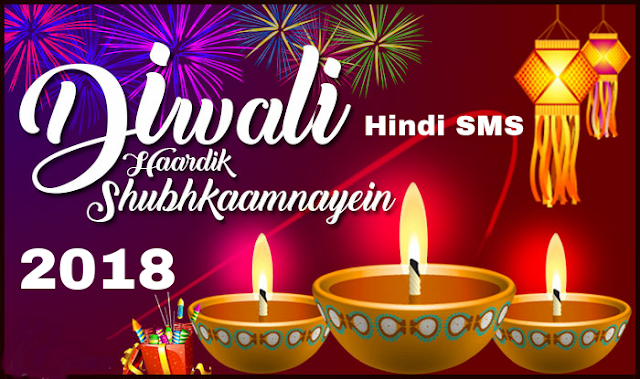Diwali sms in hindi, happy diwali status in hindi, happy deepawali 2018 quotes