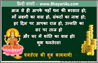 Dhanteras Wishes & SMS in Hindi Shayari