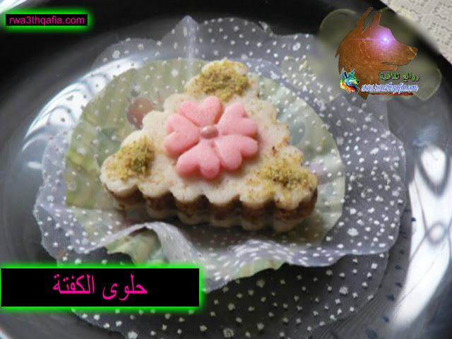 طريقة اعداد حلوى المكفتة