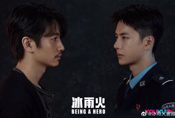 Being a Hero poster