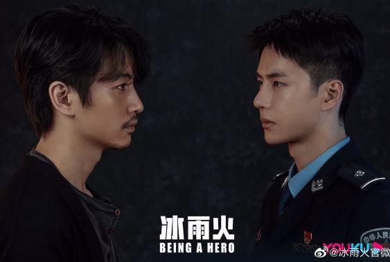 Being a Hero (Drama 2021)