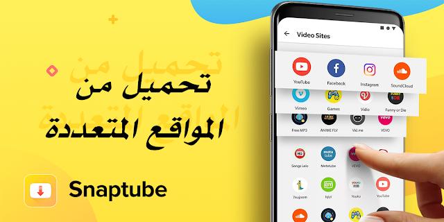 أفضل تطبيق مجاني لتحميل الفيديوهات