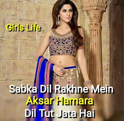 Sabka Dil Rakhne me  Aksar hamara Dil Tut Jata hai  😞 💔