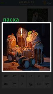 свеча горит и куличи сделаны на пасху с яйцами