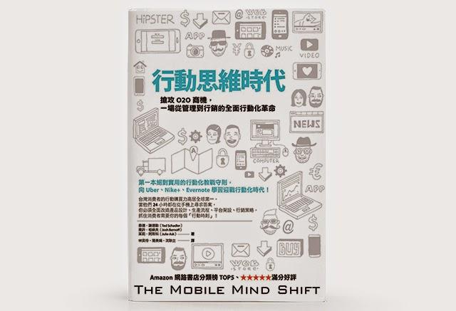 [書摘] 《行動思維時代》貼近顧客需求,贏在「行動」力