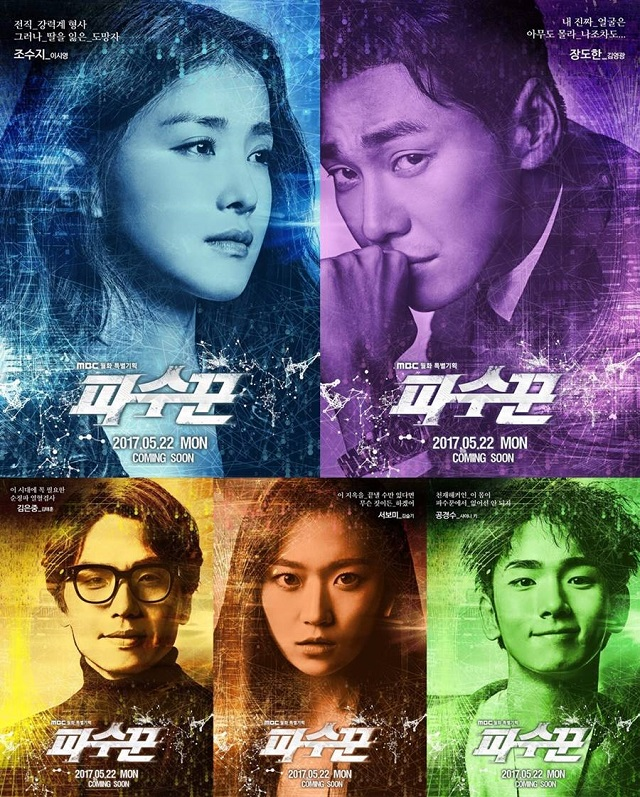 Lookout Korean drama
