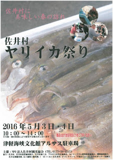 Sai Village Squid Festival 2016 平成28年 佐井村ヤリイカ祭り Sai-mura Yariika Matsuri poster