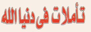تأملات دنيا الله تأليف الدكتور %D8%A7%D9%84%D8%AA%D